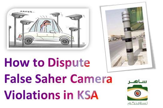 How to Dispute False Saher Camera Violations in KSA