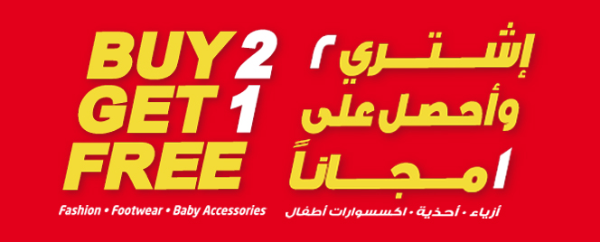 Buy 2 Get 1 Free Lulu Hypermarket Offer
