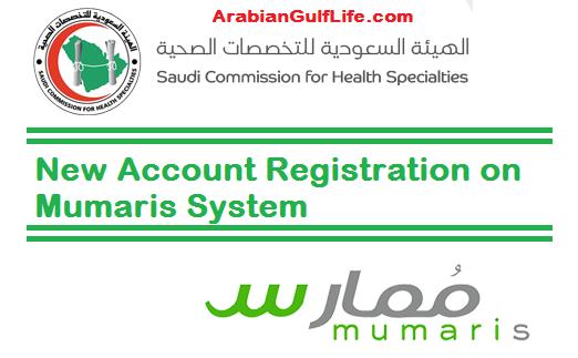 sso.scfhs.org.sa Mumaris System New Account Registration