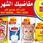 OTHAIM العثيم MARKET WEEKLY PROMOTIONS AND OFFERS