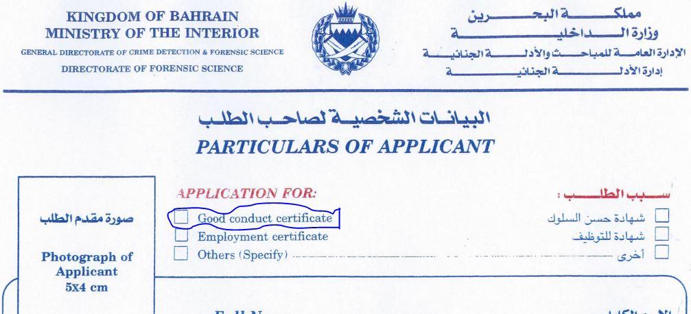 POLICE CLEARANCE CERTIFICATE PROCEDURE BAHRAIN | Arabian
