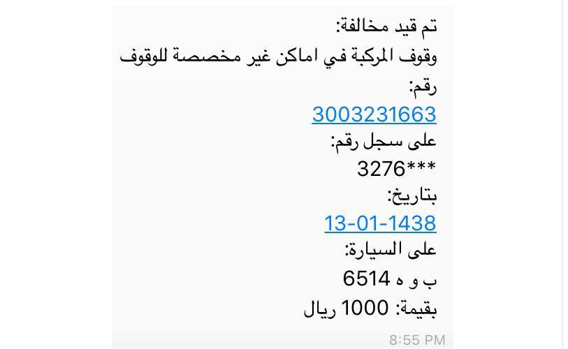 SR 1000 WRONG PARKING FINE IN SAUDI ARABIA