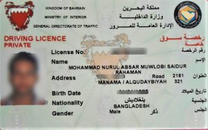 BAHRAIN DRIVING LICENSE CHECK ONLINE