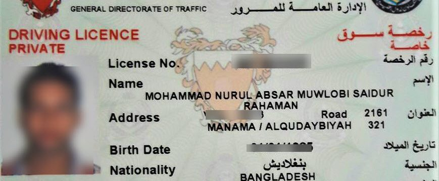 Check Bahrain Traffic Violation Fines Online Bahrain.bh
