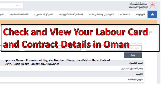 CHECK LABOUR CARD AND CONTRACT DETAILS IN OMAN
