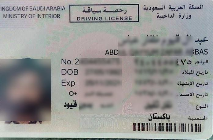 8 Easy Steps for Online Driving License Renewal Saudi Arabia