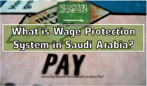 What is Wage Protection System in Saudi Arabia?