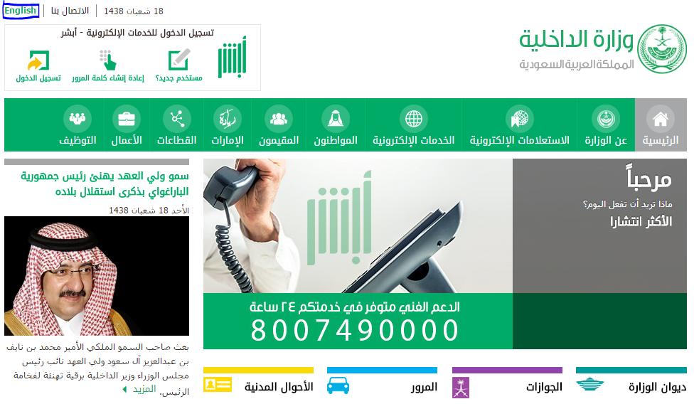 Check Query Iqama Expiry Date Online   Arabian Gulf Life