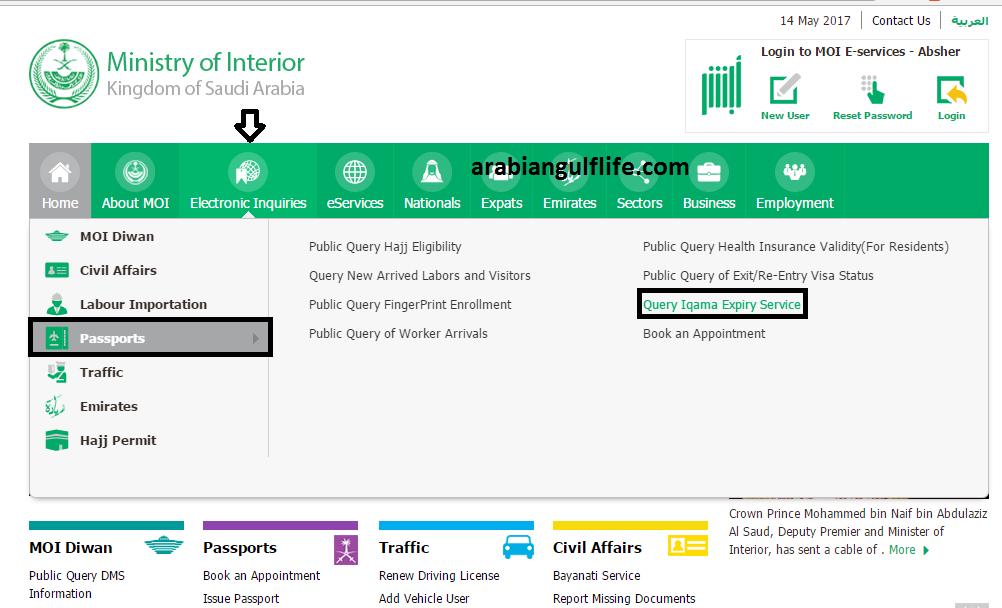 Check Query Iqama Expiry Date Online | Arabian Gulf Life