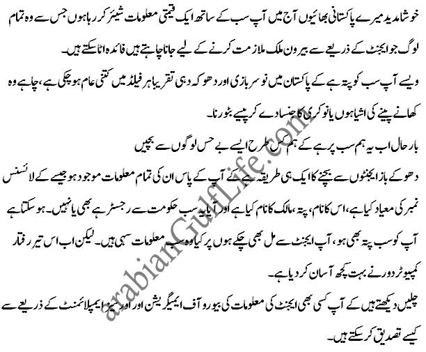 Check Overseas Recruitment Agent Licence Online Pakistan