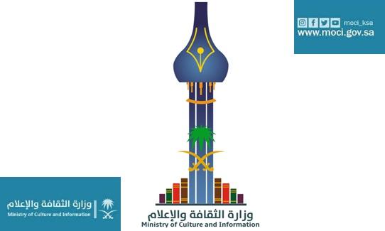 King Salman Complex For Prophet's Hadith