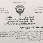Amnesty Scheme Extended for 2 Months – MOI Kuwait