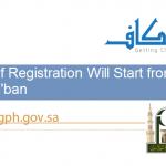 Itikaf Registration Will Start from 15th Sha'ban