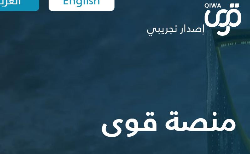 Saudi Instant Visa Service Qiwa.sa