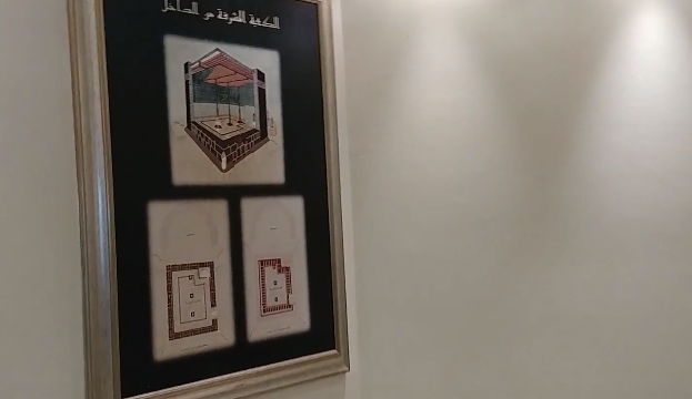 Al-Zaher Makkah Museum Antiquities and Heritage