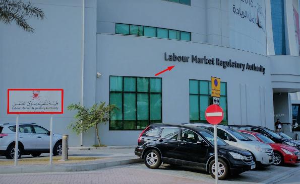 lmra bahrain