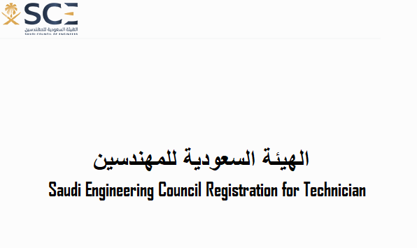 Technician Registration on SCE Saudi Council of Engineers