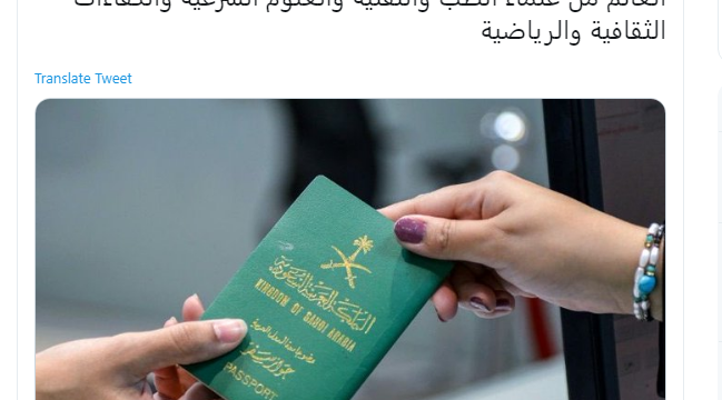 These professions can get the Saudi Nationality