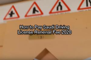 saudi driving license renewal fee