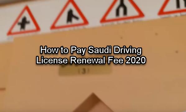 How to Pay Saudi Driving License Renewal Fee 2020