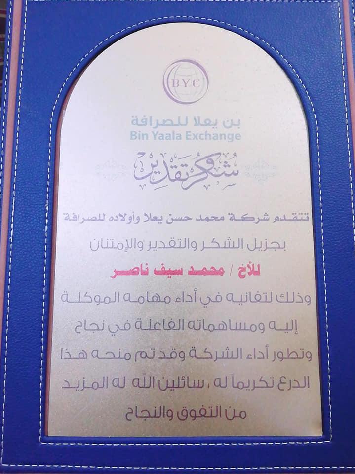 bin-yalla-exchange