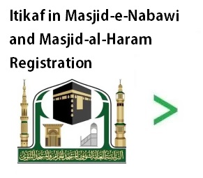 itikaf-in-masjid-e-nabawi-and-masjid-al-haram-registration/